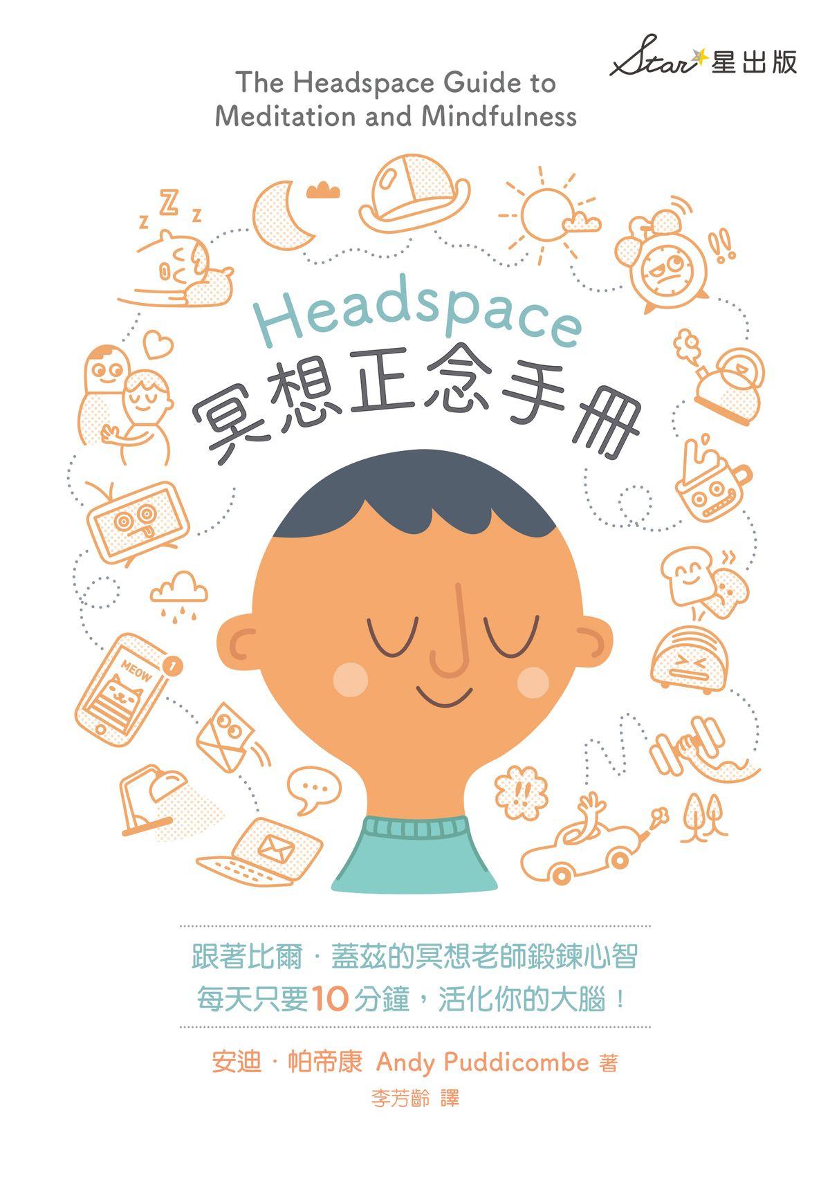 Headspace冥想正念手冊