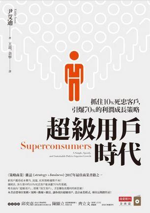 超級用戶時代