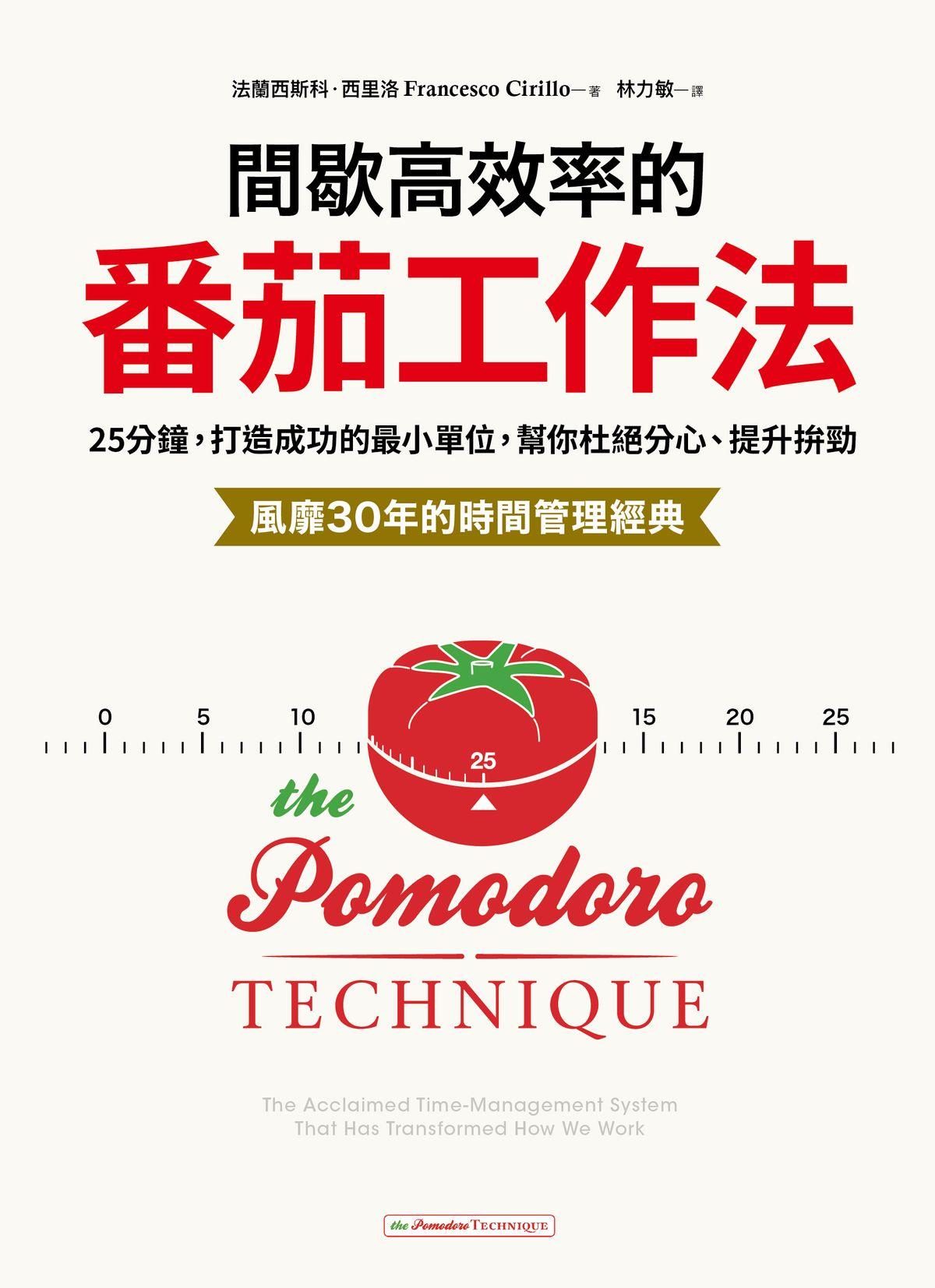 間歇高效率的番茄工作法